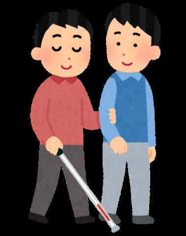 障害福祉サービス(居宅介護・同行援護)ガイドヘルパー