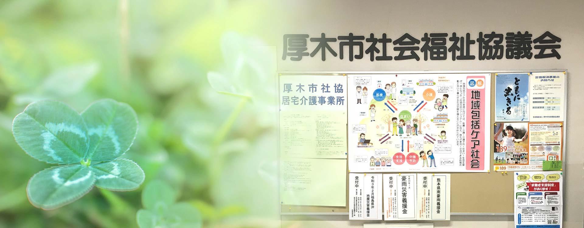 社会福祉法人 厚木市社会福祉協議会IMAGE2