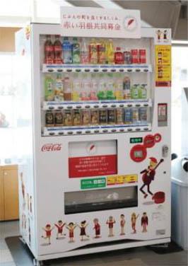 赤い羽根仕様自販機