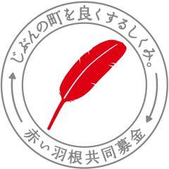 赤い羽根共同募金ロゴマーク