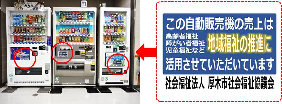 自動販売機設置IMAGE